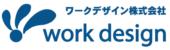 【公式】ワークデザイン株式会社
